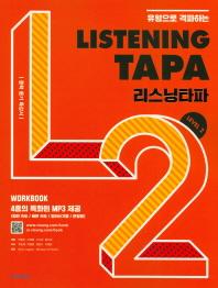 Listening TAPA(리스닝타파) Level. 2(유형으로 격파하는)