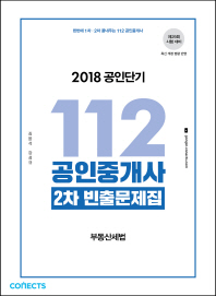 112 공인중개사 2차 부동산세법 빈출문제집(2018)