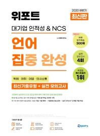 대기업 인적성 & NCS 언어 집중 완성(2020 하반기)(위포트)