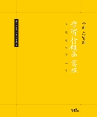 무비스님의 보현행원품  사경(무비 스님의 사경 시리즈 4)(반양장)
