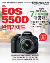 캐논 EOS 550D 완벽가이드 --- 깨끗