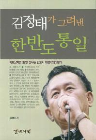 김정태가 그려낸 한반도통일