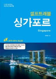 싱가포르 셀프트래블(2015-2016)