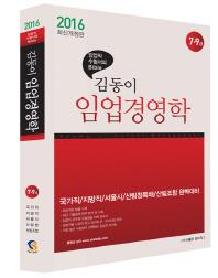 김동이 임업경영학(7 9급)(2016)(개정판) #