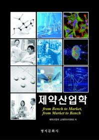 제약산업학