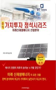 주식 가치투자 정석시리즈: 미래신재생에너지 산업분야