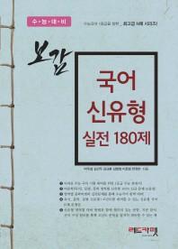 고등 국어 신유형 실전 180제(2018)