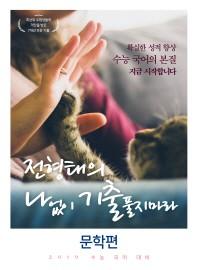고등 국어(문학편)(2018)(전형태의 나 없이 기출 풀지마라) ★해설편 없음★