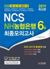 NH농협은행 6급 최종모의고사(2019)(NCS)