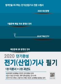 전기(산업)기사 필기(2020)(단기완성)