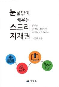 눈물없이 배우는 스토리 지재권(양장본 HardCover)