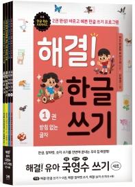 해결! 유아 국영수 쓰기 세트(전4권)