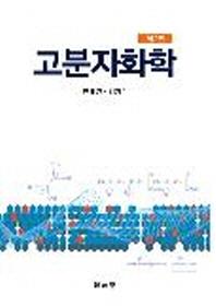 고분자화학(2판)