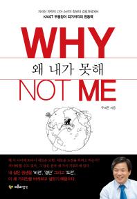 왜 내가 못해(Why Not Me) [ Hardcover]   / 상현서림 / :☞ 서고위치:MW 8  * [구매하시면 품절로 표기됩니다]