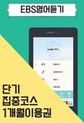 EBS 영어듣기 집중코스(1개월 이용권+모의고사5회)