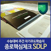종로핵심체크 SDLP : 연간 자기주도학습지