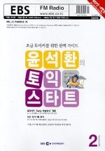 윤석환의 토익스타트(라디오)(2월호)