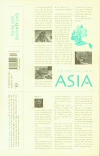 아시아ASIA(계간)(2019 봄호)(제52호)