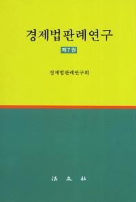 경제법판례연구. 8
