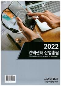컨택센터 산업총람(2020)(반양장)