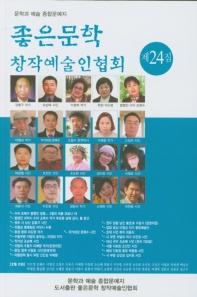 좋은문학 창작예술인협회(제24집)