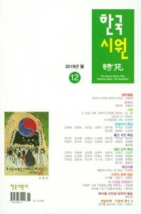 한국시원(2019년 봄호)