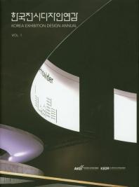 한국전시디자인연감. Vol. 1