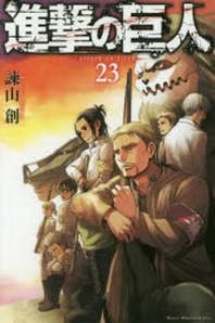 [해외]進擊の巨人 23