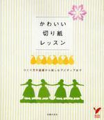 かわいい切り紙レッスン /B2_02(서고)