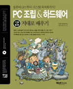 PC 조립 하드웨어 기본 활용 지대로 배우기(통)(CD1장포함)