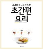초간편 요리(양념장 하나로 만드는)(LIVING COOK 5)