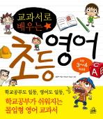 교과서로 배우는 초등영어(초등 3 4학년용)(CD1장포함)