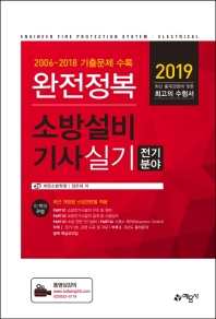 소방설비기사 실기: 전기분야(2019)(완전정복)