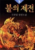 불의 제전 3
