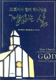 교회에서 함께 하나님을 경험하는 삶