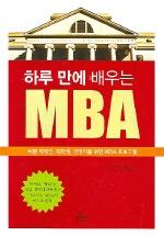 하루만에 배우는 MBA