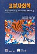 고분자화학(제2판)
