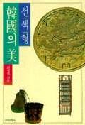 한국의 미:선 색 형 1995.10.25 초판 제4쇄