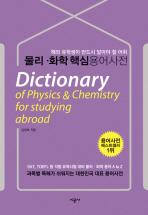 물리 화학 핵심 용어 사전