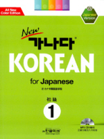 New ������ Korean for Japanese. 1: �ʱ� �Ͼ�(MP3CD1������)(Paperback)