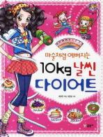 10KG 날씬 다이어트(마술처럼 예뻐지는)(개정판)(텐텐북스 8)
