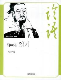 논어 읽기(큰글자책)(세창명저산책 8)