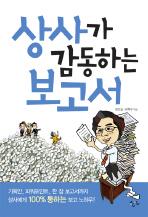 상사가 감동하는 보고서