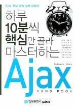 하루 10분씩 핵심만 골라 마스터하는 AJAX(포켓북(문고판))