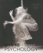 심리학개론 (2013년 발행본)