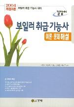 보일러 취급 기능사(이론 문제해설)(2004)(2판)
