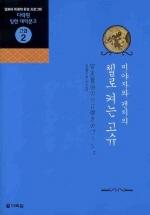 미야자와 켄지의 첼로 켜는 고슈(AudioCD2장포함)(다락원 일한 대역문고 고급 2)