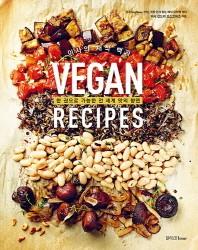 이사의 채식백과: Vegan Recipes(비건 레시피) --- 깨끗