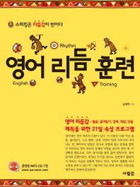 영어 리듬 훈련(CD1장포함)