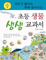초등 생물 생생 교과서(외우지 않아도 쏙쏙 들어오는)(초등 생생교과서 시리즈 7)